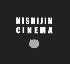 第3回 西陣シネマ 映画「古都」