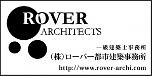 ROVER ARCHITECTS(株)ローバー都市建築事務所